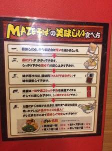 マゼ麺_190523_000313021